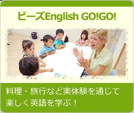 ビースEnglishGO!GO!